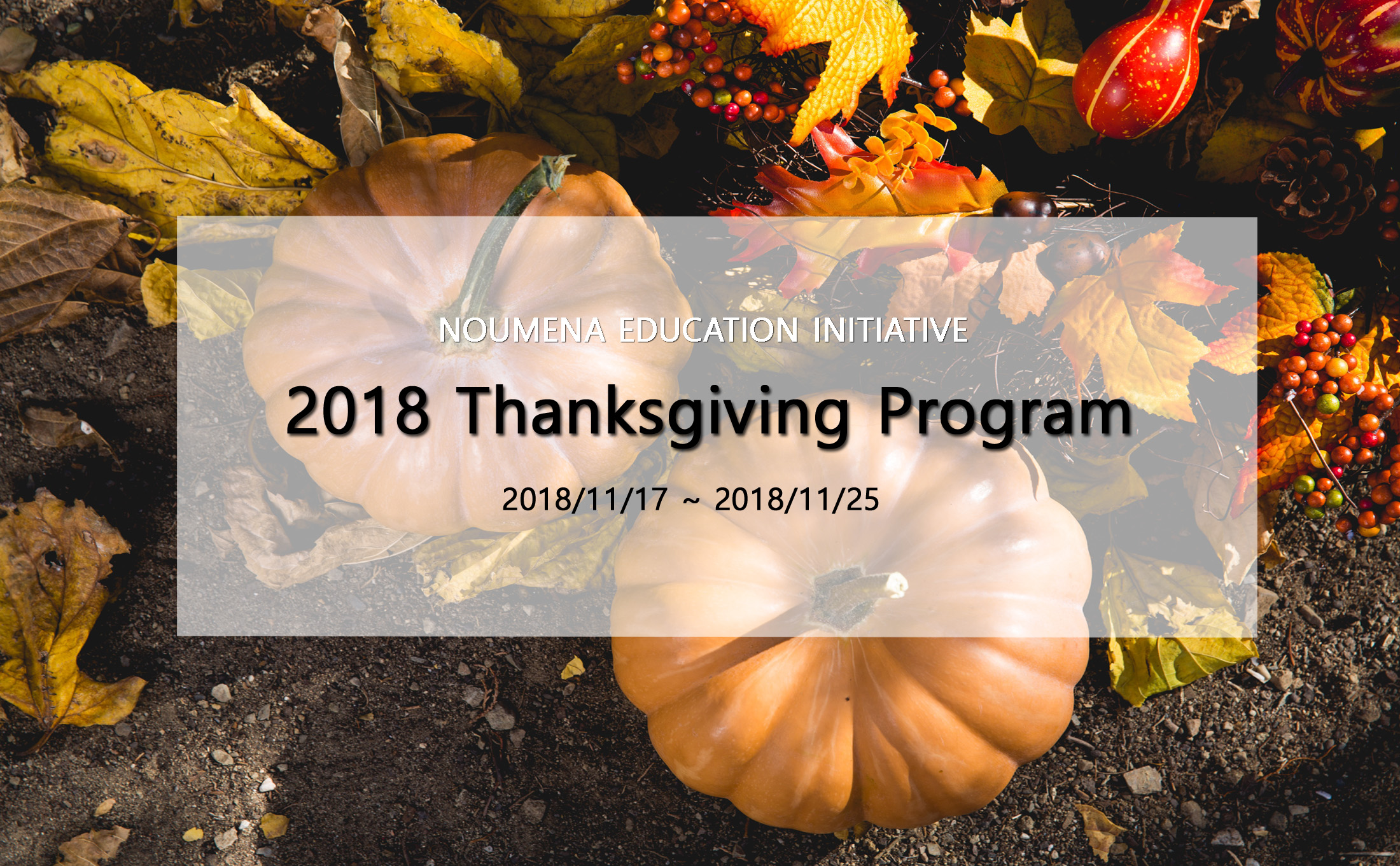 2018 Noumena Thanksgiving Program