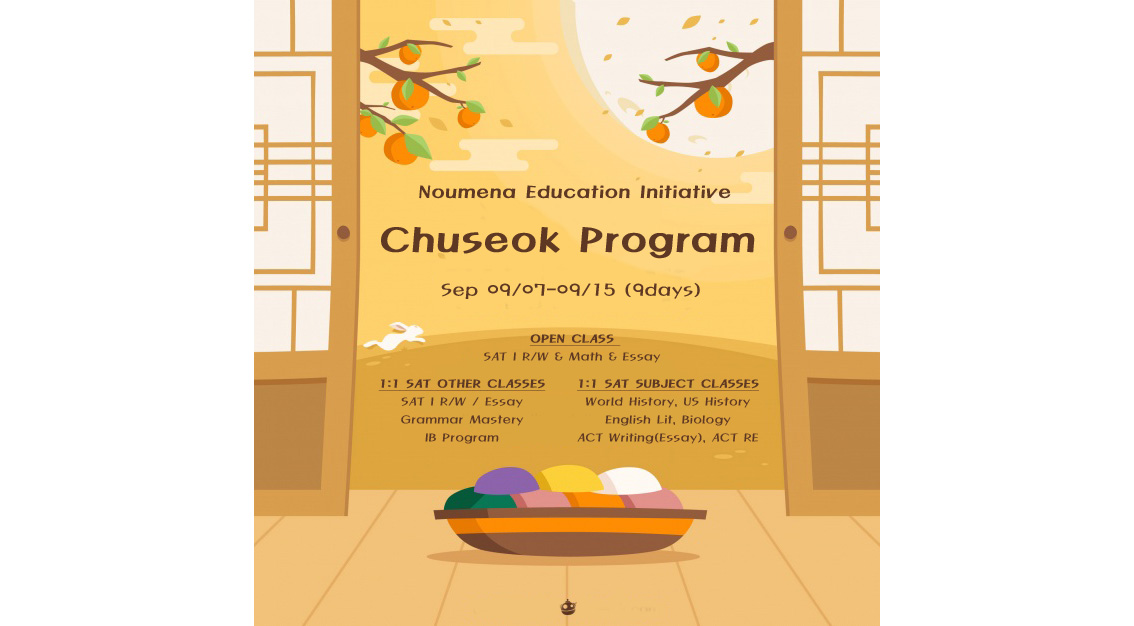 2019 Noumena Chuseok Program